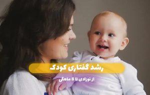 رشد گفتاری کودک از نوزادی تا 8 ماهگی