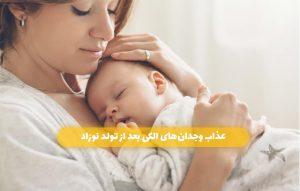 عذاب وجدانهای الکی بعد از تولد نوزاد