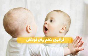 فراگیری تکلم برای کودکان
