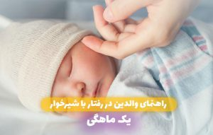 راهنمای والدین در رفتار با شیرخوار (یک ماهگی)